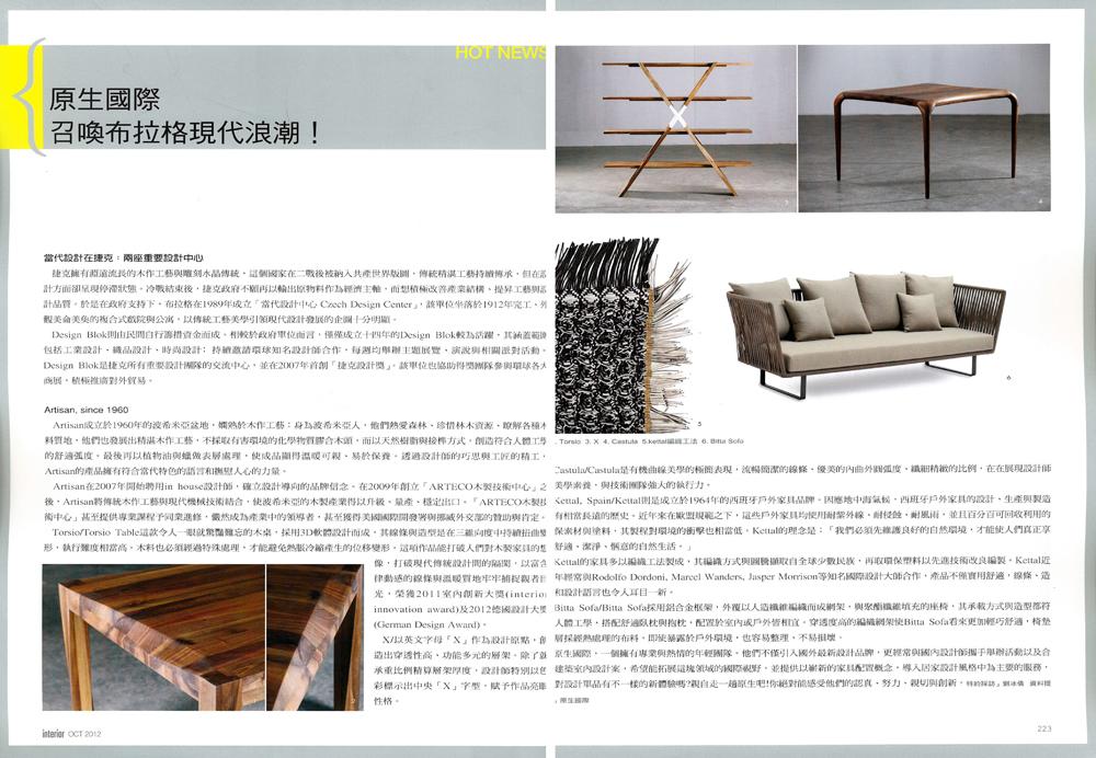 201210-室內設計-原生國際招換布拉格現代浪潮_2